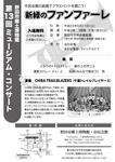 第13回コンサートチラシ.jpg
